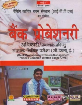 Bright I.B.P.S Bank Probationary Officer