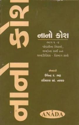 Nano Kosh (Gujarati Vyakaran )