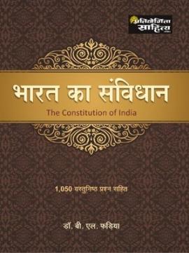 BHarat Ka Samvidhan Dr.B.L Fadiya