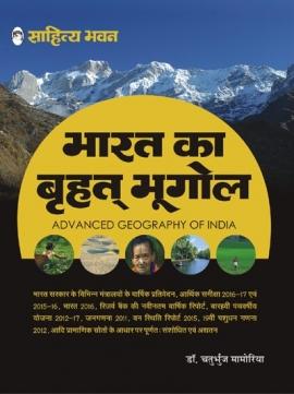 Bharat Ka Bruhad Bhugol