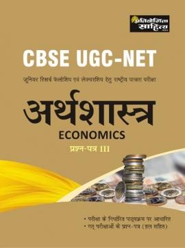 CBSE UGC - NET Arthasastra Paper - III