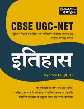 CBSE UGC - NET Itihas Paper - II & III