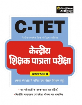 C-TET Std. VI-VIII Paper- II MAthematics Evam Science