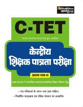 C-TET Std. VI-VIII Paper- II Samajik Adhyayan/Samajik Vigyan