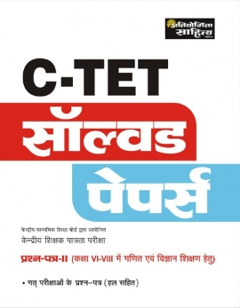 C-TET Std. VI-VIII Paper- II Solved Paper MAthematics & Science