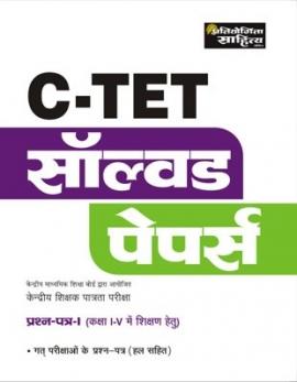 C-TET Std. I-V Paper- I Solved Papers