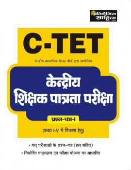 C-TET Std. I - V Paper- I