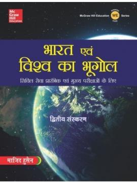 McGraw Hill Bharat Avam Vishwa Ka Bhugol