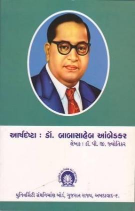 Arshdrashta : Dr.BabaSaheb Ambedkar