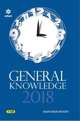 Arihant General Knowledge 2018
