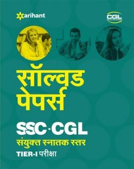 Arihant Solved Papers (upto 2015) SSC CGL Sanyukt Snatak Star Prarambhik Pariksha Tier-I