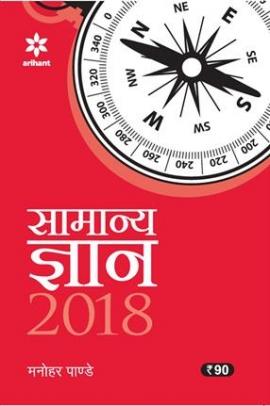 Arihant Samanya Gyan 2018
