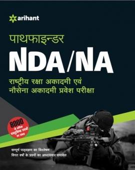 Arihant Pathfinder NDA Avum NA Pravesh Pariksha Rastriya Raksha Academy Avum Nausena Academy Conducted by UPSC