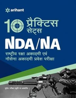 Arihant 10 Practice Sets NDA Avum NA Parvesh Pariksha
