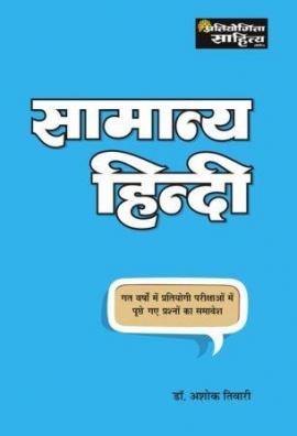 Pratiyogita Sahitya Samanya Hindi