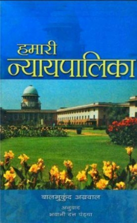 Hamari Nyaypalika By Balmukund Agarwal