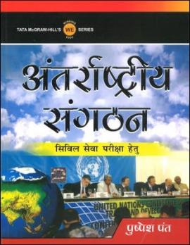 Antharashtriya Sangatan Civil Seva Pariksha Hetu