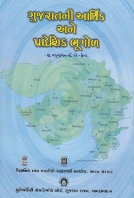 Gujarat Ni Arthik Ane Pradeshik Bhugol By Pro. Manjulaben Dave