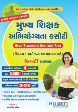 Mukhya Shikshak Abhiyogyata Kasoti (HTAT) For Class 1 To 8