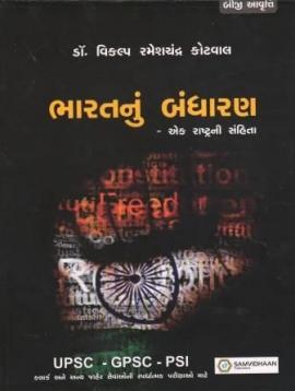 Bharat Nu Bandharan (Ek Rashtra Ni Sanhita)