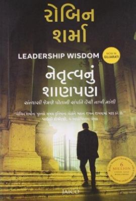 Leadership Wisdom (Gujarati Medium)