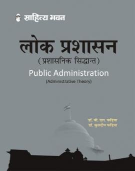 Lok Prashashan By B.L.Fadiya
