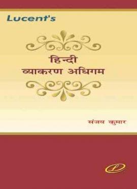 Lucent Hindi Vyakaran Adhigam