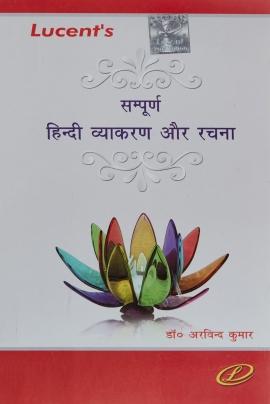 Lucent Sampurna Hindi Vyakaran Aur Rachana