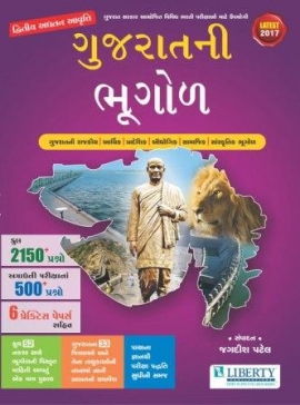 Liberty Gujarat Ni Bhugol Latest 2nd Edition