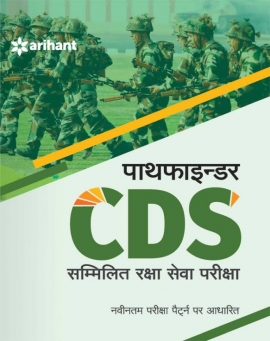 Arihant CDS Exam Guide
