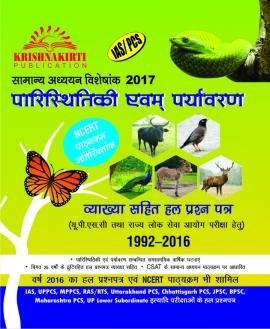 Samanya Adhyayan Visheshank 2016 Paristhitiki Avam Paryavaran Hal Prashna Patra 1992-2016