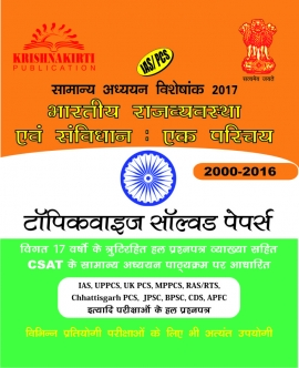 Bhartiya Rajvyavastha Avam Sanvidhan : Ek Parichay Topikwise Solved Papers (2000 To 2016)