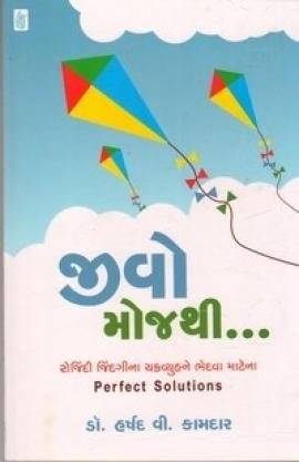Jivo Moj Thi By Dr.Harshad V Kamdar