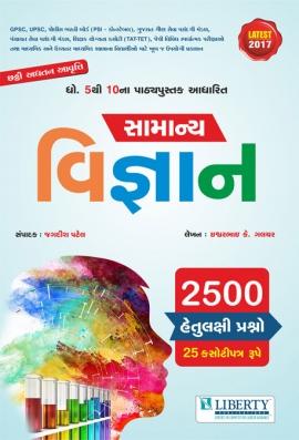 Liberty Samanya Vigyan 2500 Hetulakshi Prashno (Std. 5 To 10)