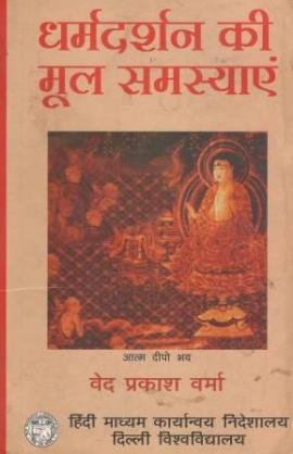 Dharma Darshan Ki Mul Samasyae By Ved Prakash Verma