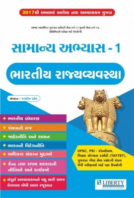 Liberty GPSC Prelim General Studies Paper - I ( Bhartiya Rajya Vyavastha )