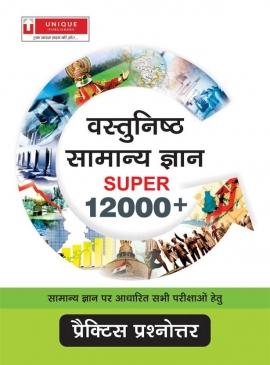 Samanya Gyan Super 12000+ Question Practice Book