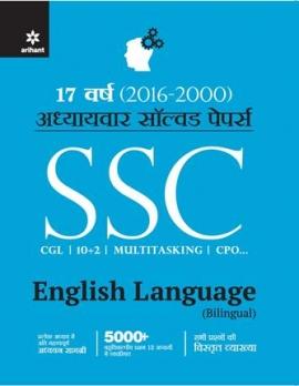 Adhyayayvar Solved Papers SSC Karamchari Chayan Aayog English Language 2017
