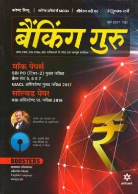 Arihant Banking Guru June 2017