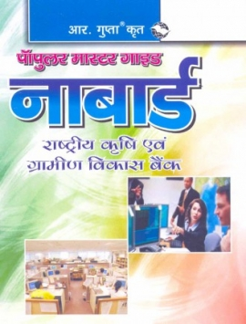 NABARD (National Agriculture and Rural Development Bank) Officers Exam Guide
