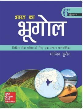 Bharat Ka Bhugol By Masid Husain