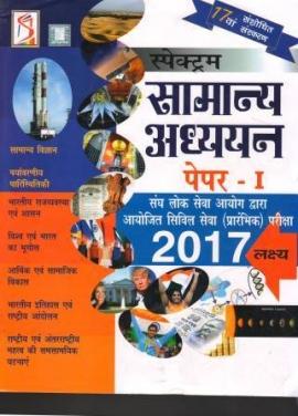 Spectrum Samanya Adhyayan Paper - I ( UPSC Preiliminary Exam 2017 )