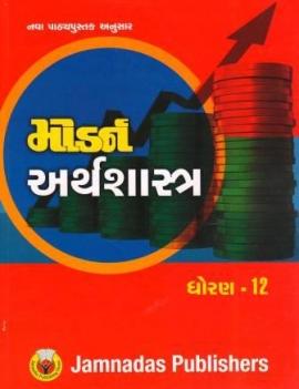 Modern Arthashastra Std.12 ( Ref Book For C.T.O Mains Exam )