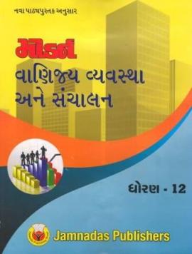 Modern Vanijya Vyavshtha Ane Sanchalan Std.12 ( Ref.Book For C.T.O. Mains Exam )