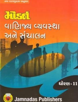 Modern Vanijya Vyavshtha Ane Sanchalan Std.11 ( Ref.Book For C.T.O. Mains Exam )