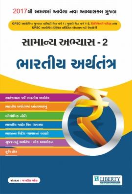 LIBERTY GPSC CLASS I & II PRELIMS GENERAL STUDIES PAPER - II BHARTIYA ARTHTANTRA