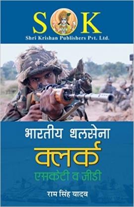 Bharitya Thalsena Clerck ( SKT Avam G.D) Exam Guide