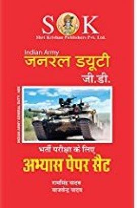 Bharitya Thalsena (General Duty) Abhyas Paper Set