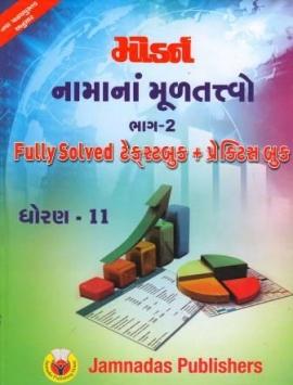 Modern Namana Multatvo Fully Solved Text Book + Practice Book Bhag - II( Ref.Book For C.T.O.Mains Exam )