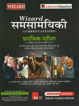 Wizard Samsamyiki (Current Affairs) I.A.S Prarambhik Pariksha